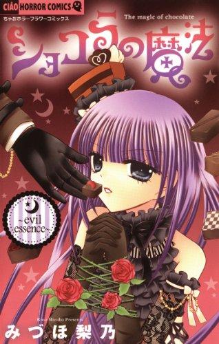 ショコラの魔法 〜evil essence〜
