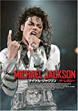 Michael Jackson THE LEGACY [DVD]