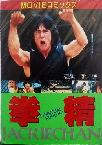 拳精—Jackie Chan (ムービーコミックス)