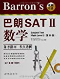 img - for Barrons Baron SAT2: Math ( 10th Edition ) ( With CD-ROM disc 1 )(Chinese Edition) book / textbook / text book
