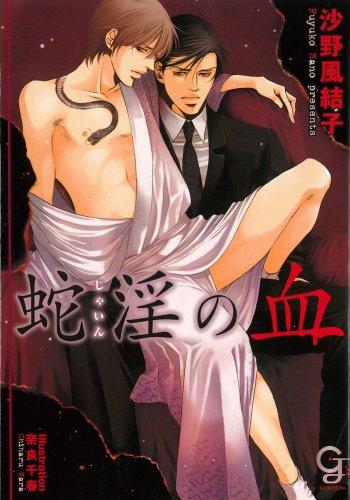 蛇淫の血 (ガッシュ文庫)