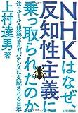 NHKはなぜ、反知性主義に乗っ取られたのか