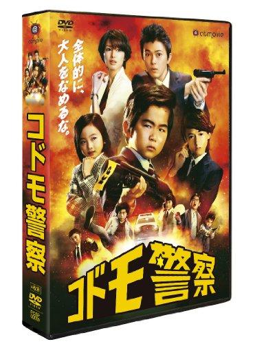 コドモ警察 DVD-BOX