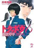 トクボウ朝倉草平 6 (ジャンプコミックスDX)