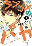 ラブコメのバカ(2) (ARIAコミックス)