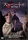 スウィーニー・トッド 悪魔の理髪師 [DVD]