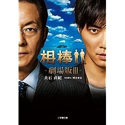 相棒 ―劇場版3―