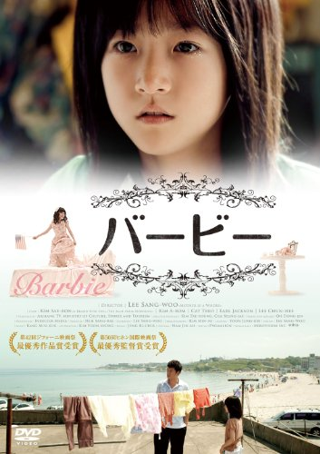 バービー [DVD]