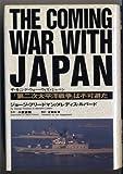 「第二次太平洋戦争」は不可避だ
