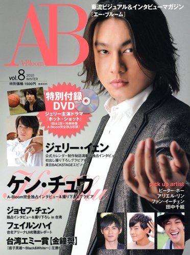 A-Bloom Vol.8 (実用百科)