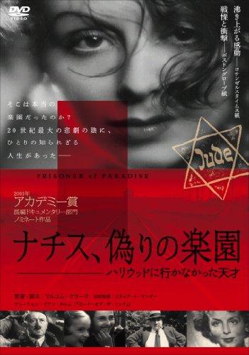 ナチス、偽りの楽園 -ハリウッドに行かなかった天才 [DVD]