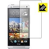 反射低減タイプ 液晶保護シート 『Perfect Shield HTC J One HTL22』(液晶保護フィルム)