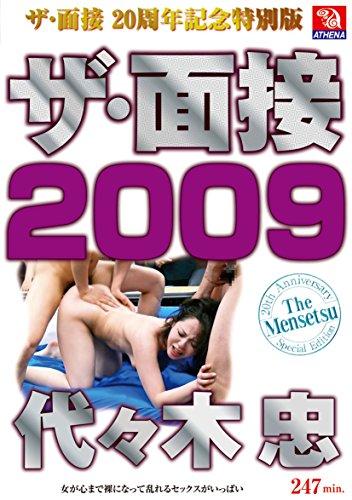 [なつみ みづき 真里奈 茜 のぞみ] ザ・面接2009 代々木忠 / ATHENA