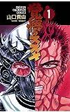 覚悟のススメ(1) (少年チャンピオン・コミックス)