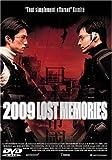 echange, troc 2009 Lost Memories