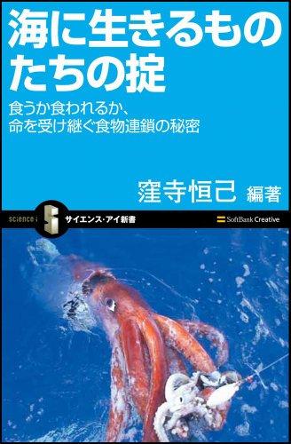 海に生きるものたちの掟 食うか食われるか、命を受け継ぐ食物連鎖の秘密 (サイエンス・アイ新書)