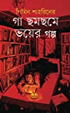 img - for Shimin Sahrin-er Ga Chamchamye Voyer Golpo: First publication of Horror Potrika (Bengali Edition) book / textbook / text book