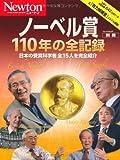 ノーベル賞110年の全記録―日本の受賞科学者全15人を完全紹介 (ニュートンムック Newton別冊)