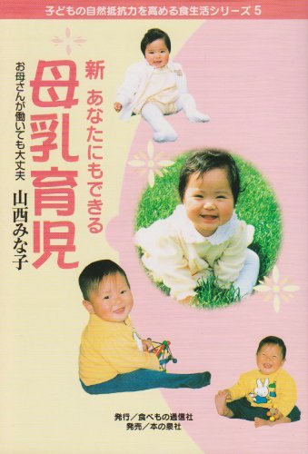 (Diet Series To Increase The Natural Resistance Of The Child) All Right Mom Worked Well - Breastfeeding It Can Be A New You (1998) Isbn: 4880231746 [Japanese Import] front-857521