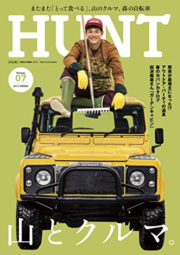 HUNT(ハント)Vol.7 (NEKO MOOK)