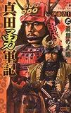 真田勇軍記〈3〉最期の武略 (歴史群像新書)