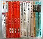浅田次郎 文庫 13冊セット (文庫古書セット)