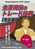 DVD 生涯現役のトレード技術 【海図編】