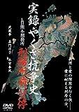 刑務所前バス停 〔実録やくざ抗争史LB熊本刑務所〕 [DVD]