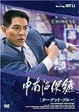 ターゲット・ブルー [DVD]