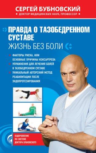 Как вытащить запавший позвонок в грудном отделе позвоночника