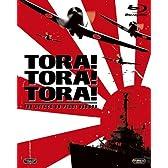トラ・トラ・トラ!(製作40周年記念完全版) [Blu-ray]