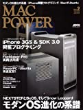 MACPOWER 2009 Vol.2 (アスキームック)
