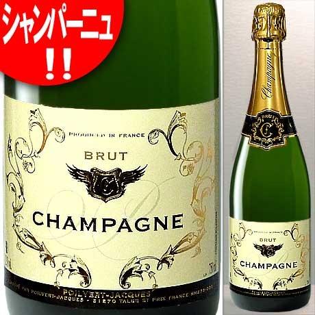 破格のお値段 シャンパーニュ ポルヴェール・ジャック ブリュット 白 750ml(フランス スパークリング・ワイン)