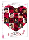 キスのカタチ 11VARIATIONS OF LOVE 1[DVD]