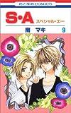 S・A(スペシャル・エー) 9 (9) (花とゆめCOMICS)