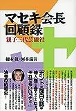 マセキ会長回顧録: 親子三代芸能社