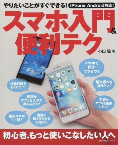スマホ入門&便利テク―iPhone Android対応  やりたいことがすぐ...
