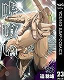 嘘喰い 23 (ヤングジャンプコミックスDIGITAL)