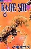 KA・RE・SHI(6) (フラワーコミックス)