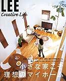 小さな家こそ理想のマイホーム (LEE CREATIVE LIFE)