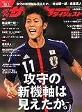 サッカーダイジェスト 2013年 10/1号 [雑誌]