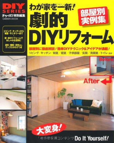 わが家を一新!劇的DIYリフォーム―部屋別実例集 (Gakken Mook DIY SERIES)