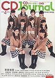 CDJournal2015年 4月号 (CDジャーナル)