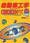 自動車工学増刊 「OBD2」の全て PART2 実践編 2012年 01月号 [雑誌]
