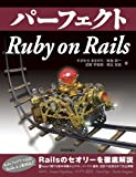�p�[�t�F�N�g Ruby on Rails