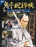 鬼平犯科帳DVDコレクション 18号 (白い粉、托鉢無宿) [分冊百科] (DVD付)