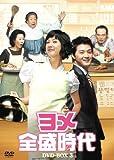 ヨメ全盛時代 DVD-BOX3