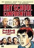 アートスクール・コンフィデンシャル<特別編>[DVD]