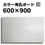 有孔ボード白1/3サイズ(4x600x900)穴径5ミリ穴ピッチ25ミリ