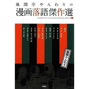 Amazon.co.jp: <b>風間亭やんわり</b>の漫画落語傑作選: <b>風間 やんわり</b>: 本